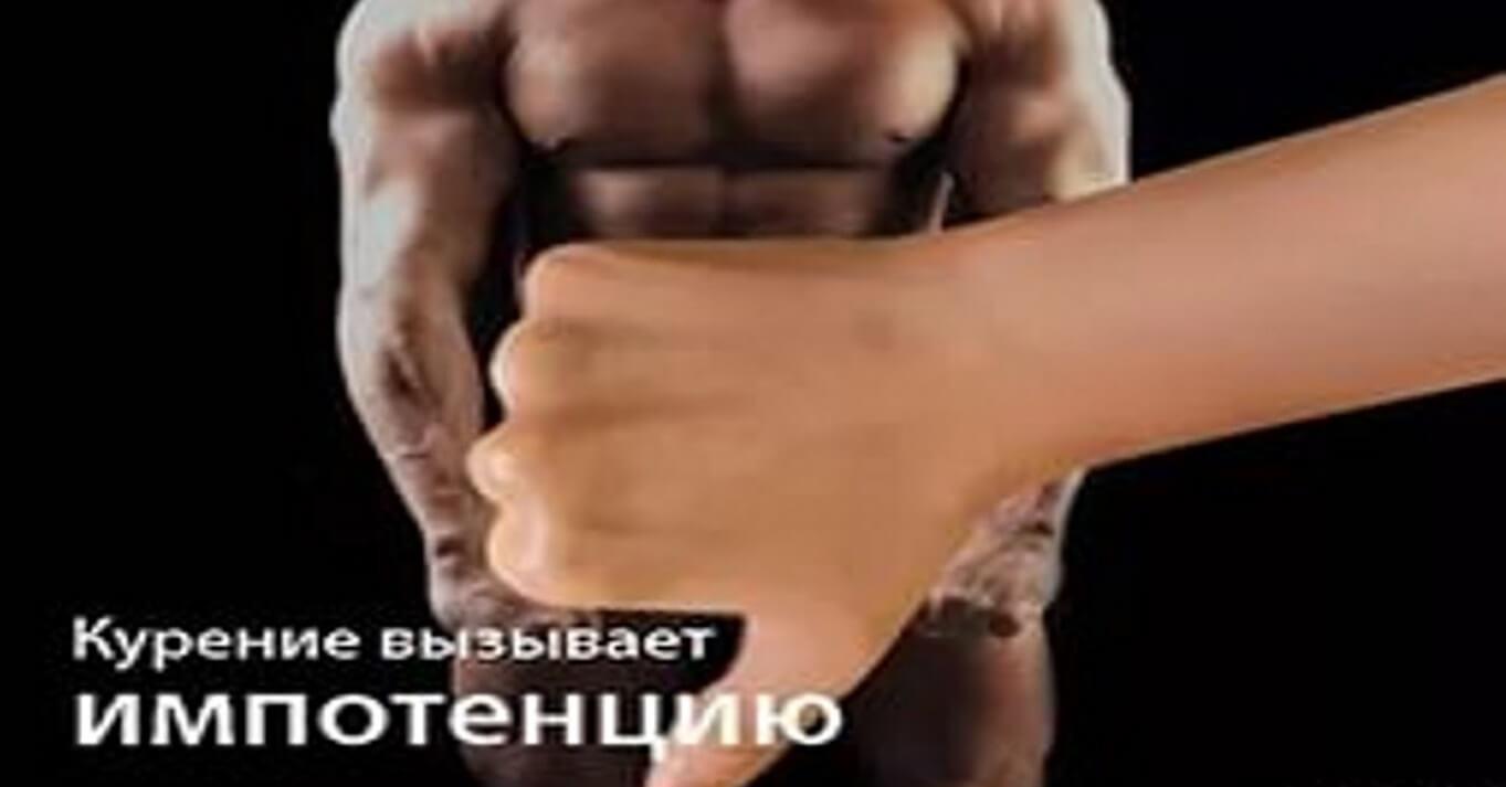 курение ухудшает потенцию у мужчин