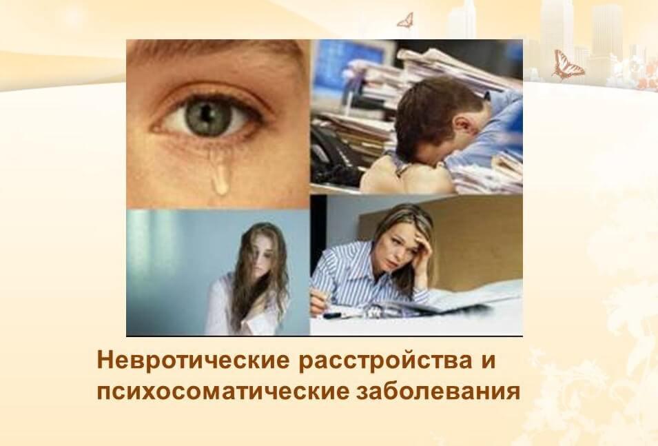 механизм психосоматическиъ заболеваний