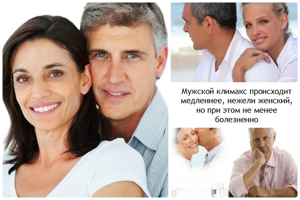признаки климакса у мужчин