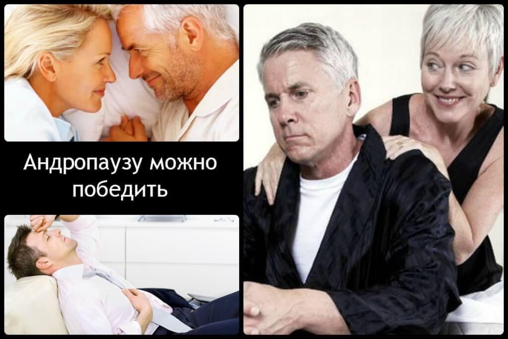 мужской климакс можно вылечить