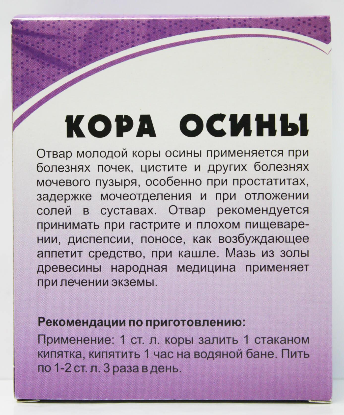 лечение простатита корой осины