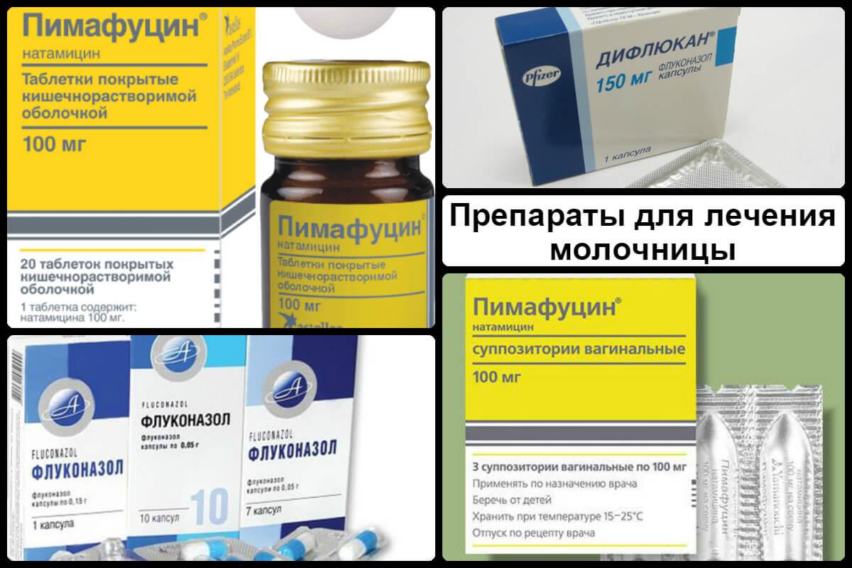 лучшее лекарство от молочницы у мужчин