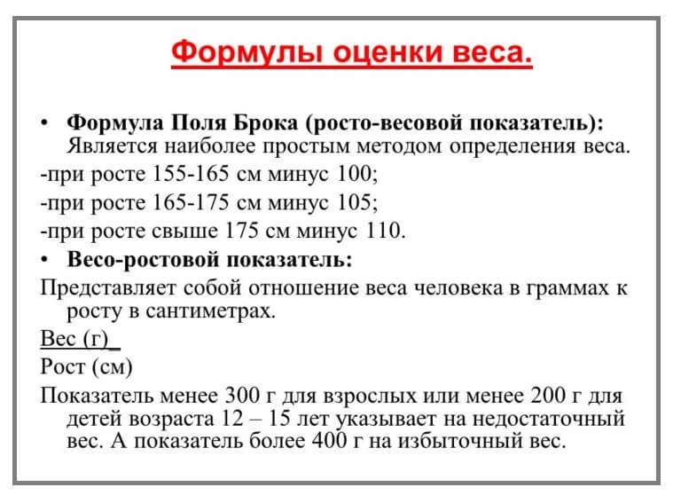 Методика Брока для рассчета нормального веса