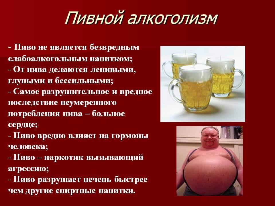 как влияет пиво на организм мужчины