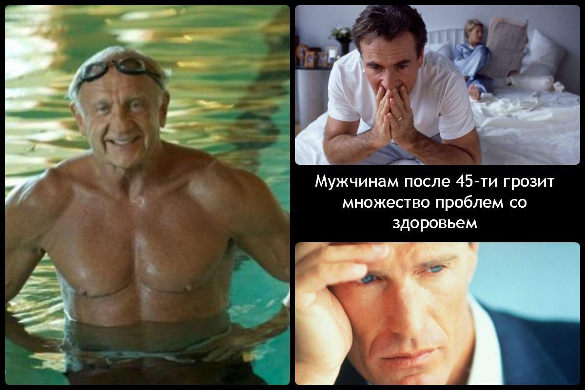 климакс у мужчины