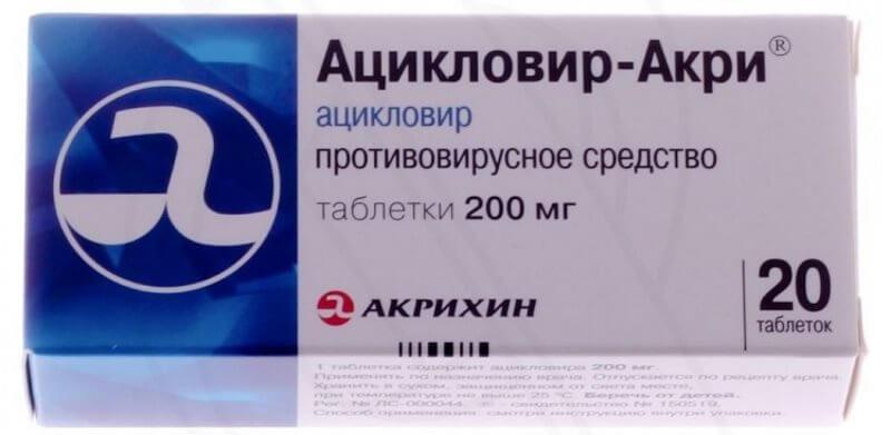 препарат для лечения герпеса